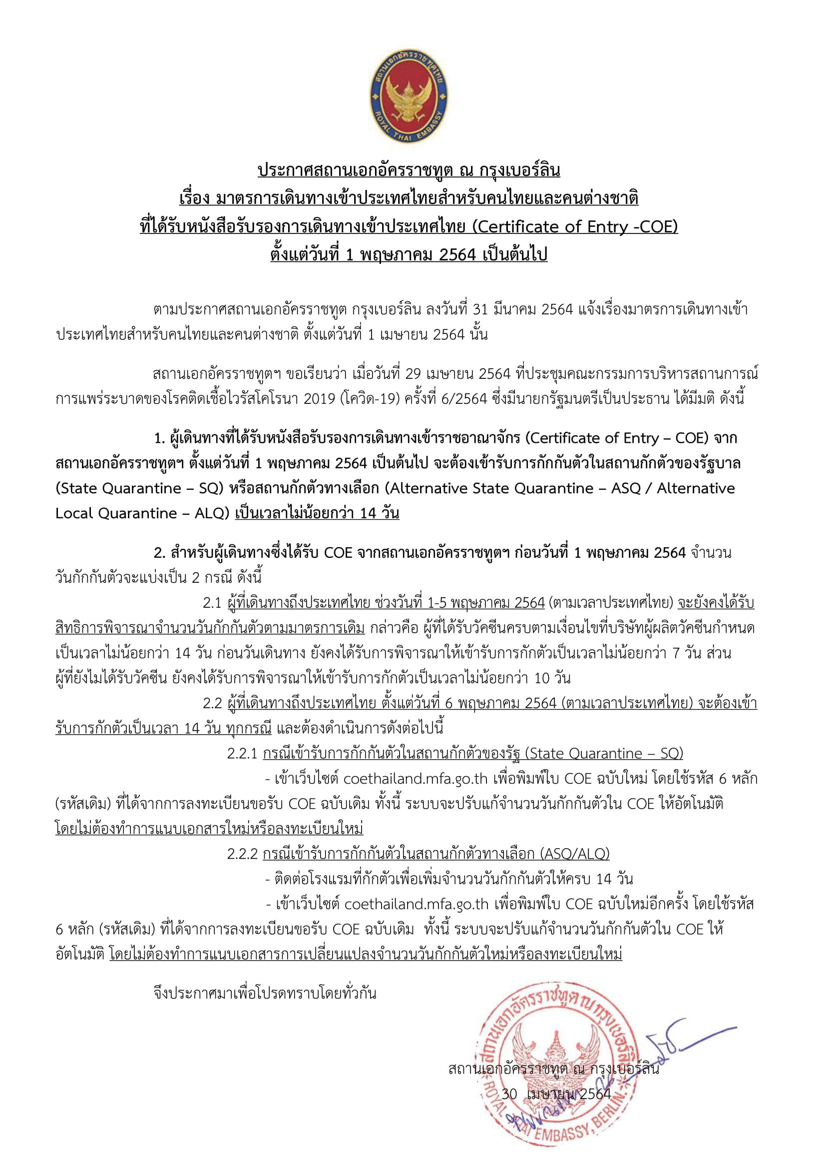 มาตรการเดินทางเข้าประเทศไทยสำหรับคนไทยและคนต่างชาติ  ที่ได้รับหนังสือรับรองการเดินทางเข้าประเทศไทย (Certificate of Entry – COE)  ตั้งแต่วันที่ 1 พฤษภาคม 2564 เป็นต้นไป